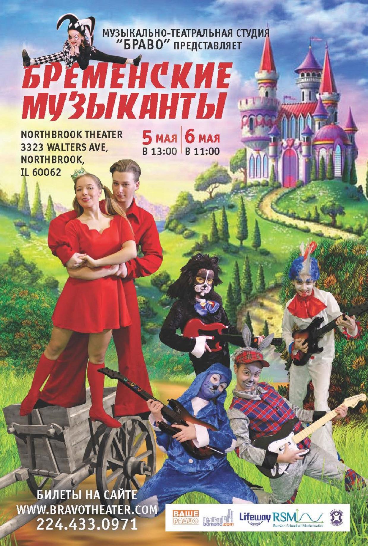 Бременские Музыканты (2018)